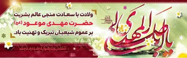 تبریک میلاد حضرت ولی عصر (عج)