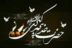 ویژه نامه وفات حضرت خدیجه(سلام الله علیها)