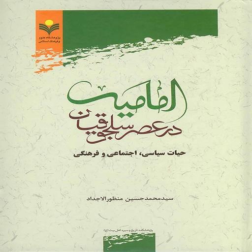 انتشار کتاب «امامیه در عصر سلجوقیان(حیات سیاسی، اجتماعی و فرهنگی)»