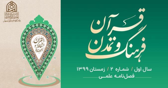 معرفی فصلنامه علمی «قرآن، فرهنگ و تمدن» - شماره دوم